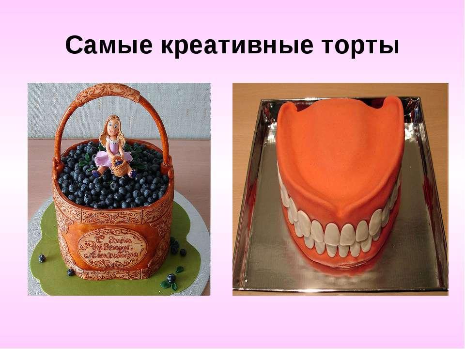 Самые креативные торты