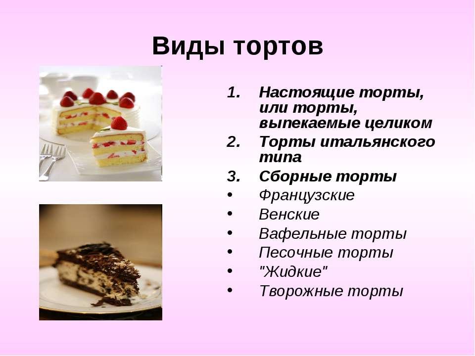 Виды тортов Настоящие торты, или торты, выпекаемые целиком Торты итальянского...