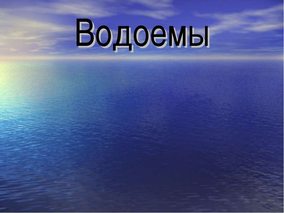 Водоемы