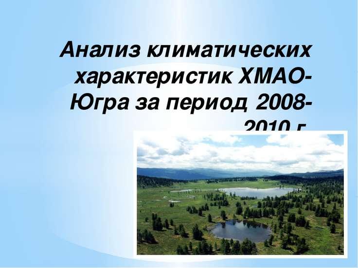 Анализ климатических характеристик ХМАО-Югра за период 2008-2010 г.