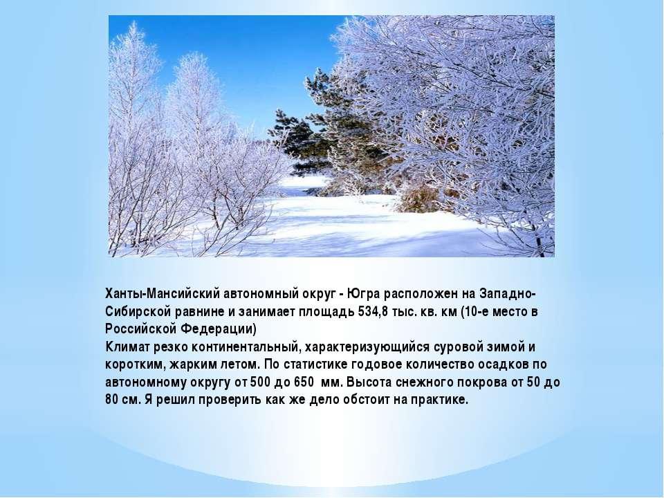Ханты-Мансийский автономный округ - Югра расположен на Западно-Сибирской равн...