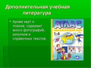 Дополнительная учебная литература Кроме карт и планов, содержит много фотогра...