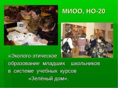 МИОО, НО-20 «Эколого-этическое образование младших школьников в системе учебн...