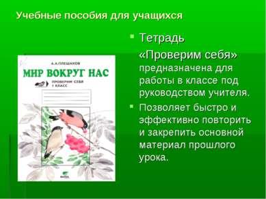 Учебные пособия для учащихся Тетрадь «Проверим себя» предназначена для работы...