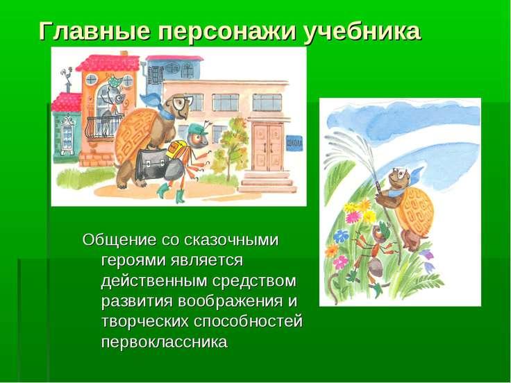 Главные персонажи учебника Общение со сказочными героями является действенным...