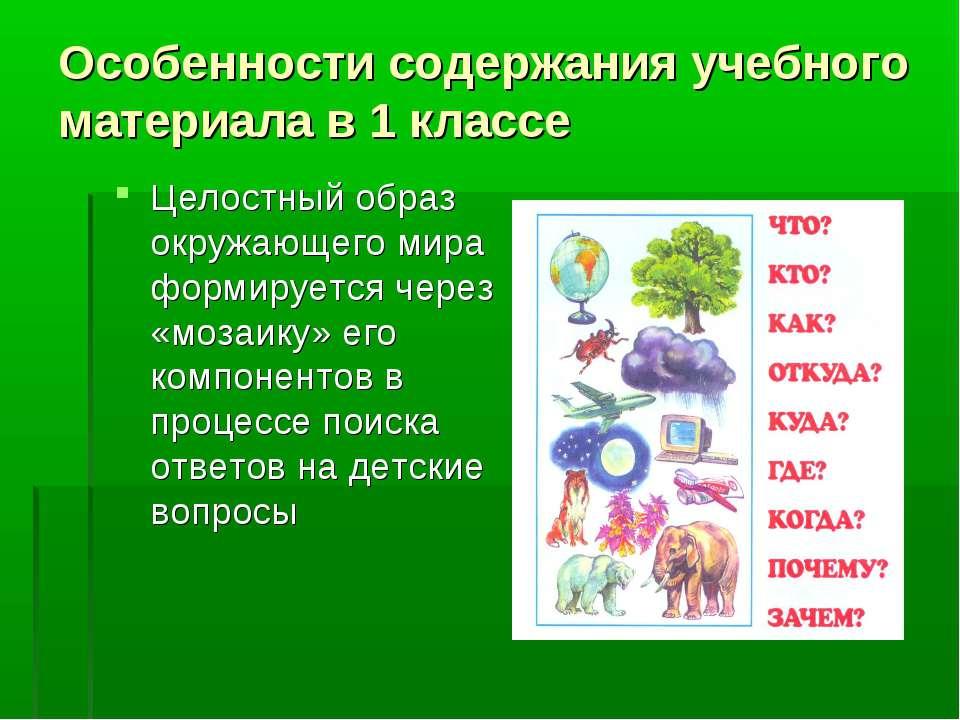 Особенности содержания учебного материала в 1 классе Целостный образ окружающ...