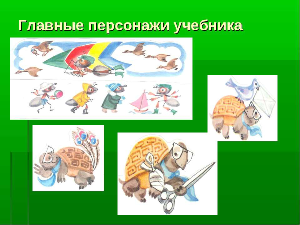 Главные персонажи учебника