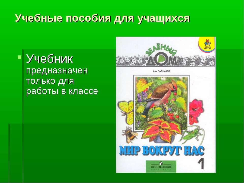 Учебные пособия для учащихся Учебник предназначен только для работы в классе
