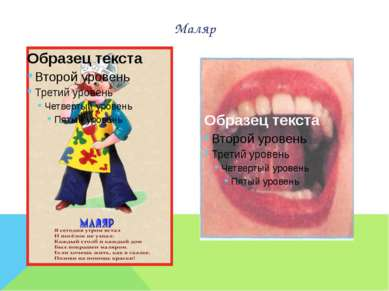 Маляр