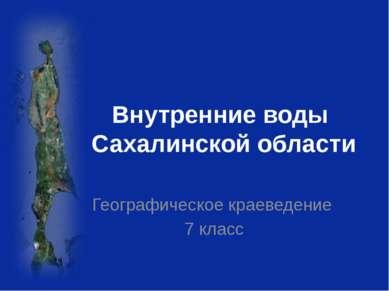 Внутренние воды Сахалинской области Географическое краеведение 7 класс
