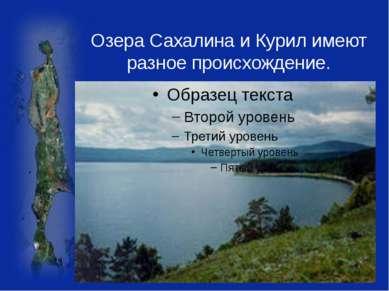 Озера Сахалина и Курил имеют разное происхождение.