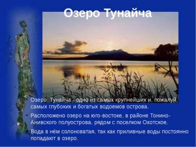 Озеро Тунайча Озеро Тунайча - одно из самых крупнейших и, пожалуй, самых глуб...