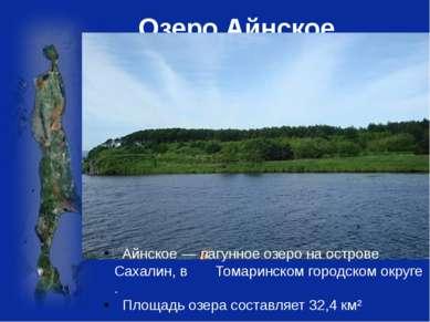 Озеро Айнское Айнское— лагунноеозерона острове Сахалин, в Томаринском горо...