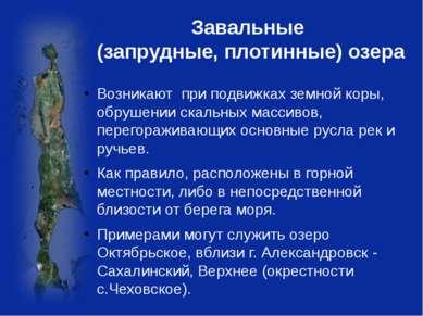 Завальные (запрудные, плотинные) озера Возникают при подвижках земной коры, о...