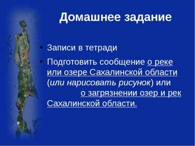 Домашнее задание Записи в тетради Подготовить сообщение о реке или озере Саха...
