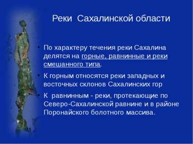 По характеру течения реки Сахалина делятся на горные, равнинные и реки смешан...