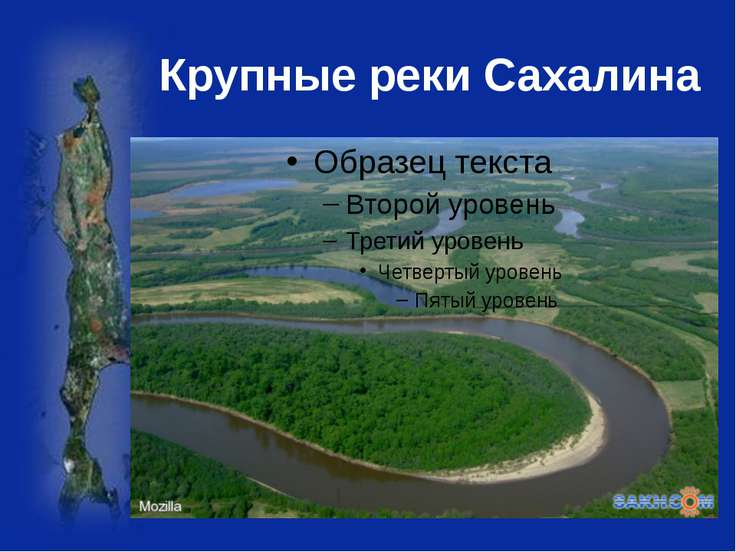 Крупные реки Сахалина