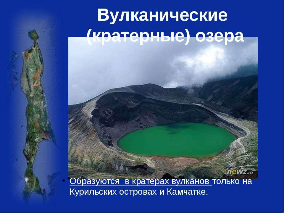 Вулканические (кратерные) озера Образуются в кратерах вулканов только на Кури...