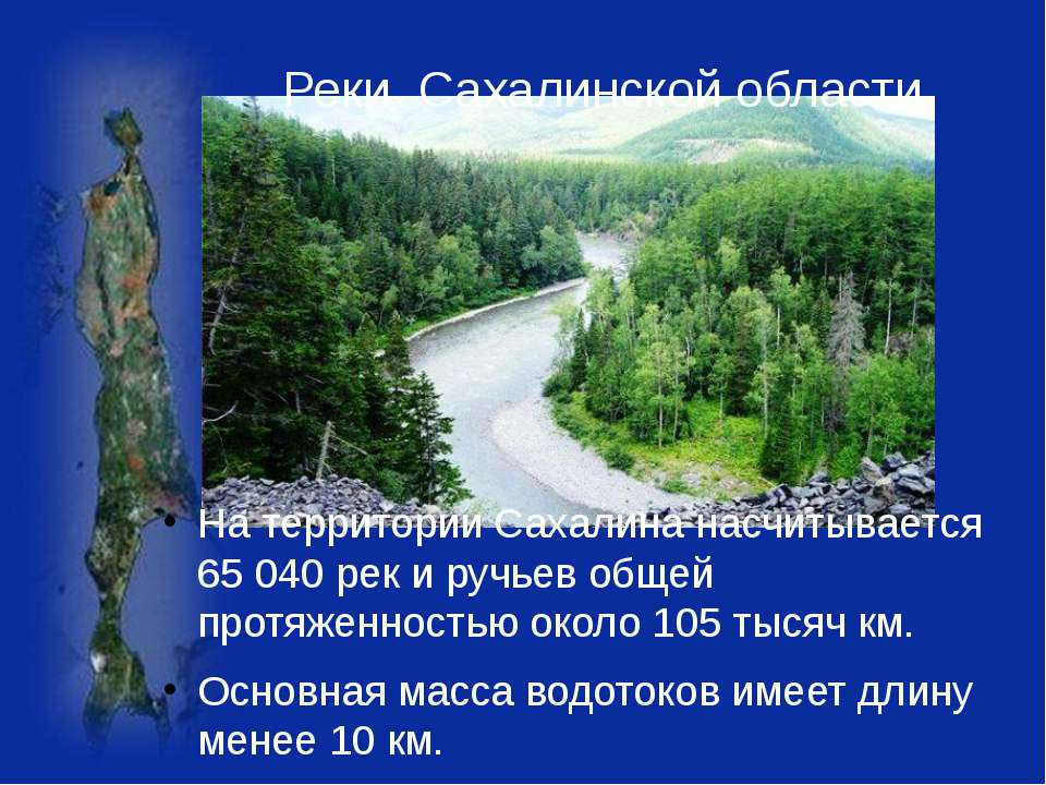Реки Сахалинской области На территории Сахалина насчитывается 65 040 рек и ру...