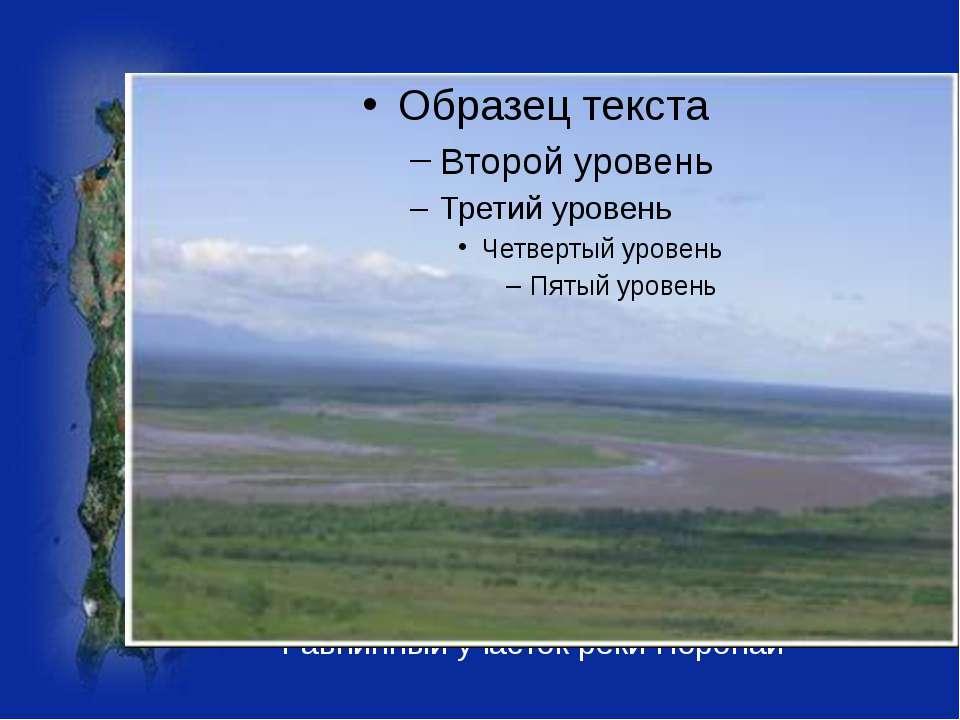 Равнинный участок реки Поронай