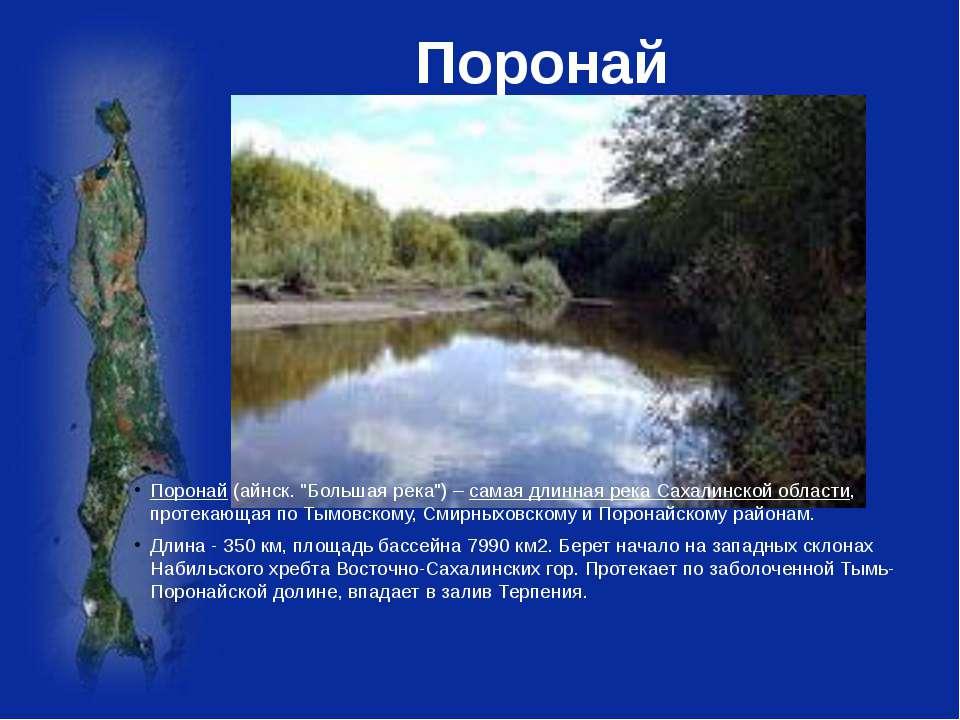 """Поронай Поронай(айнск. """"Большая река"""") – самая длинная река Сахалинской обла..."""