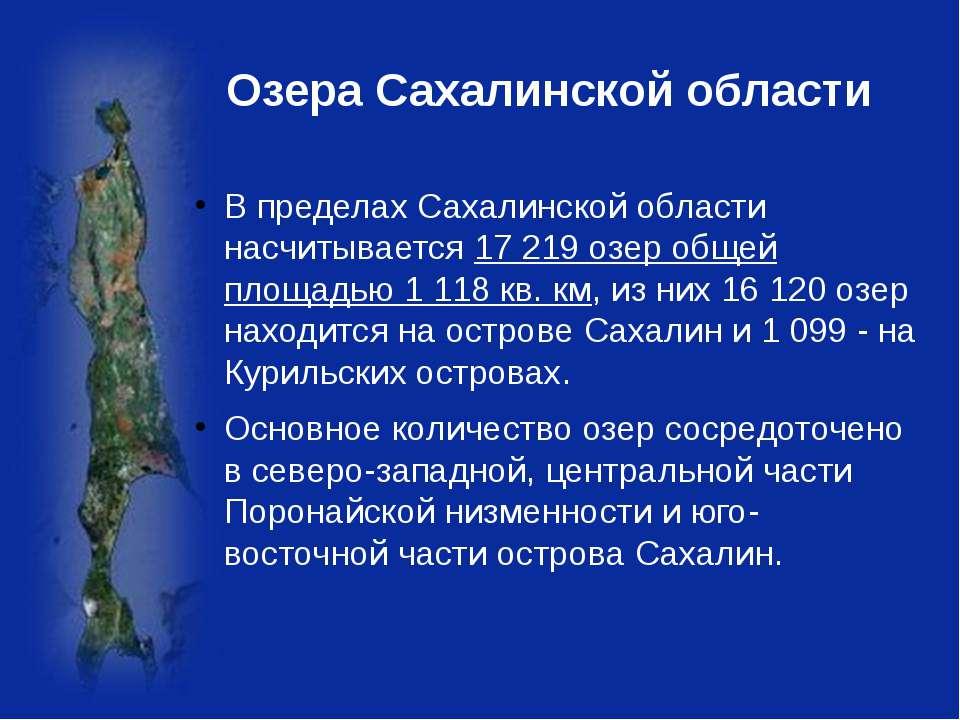 Озера Сахалинской области В пределах Сахалинской области насчитывается 17 219...