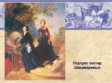 Портрет сестер Шишмаревых