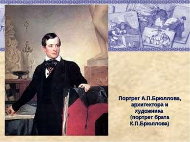 Портрет А.П.Брюллова, архитектора и художника (портрет брата К.П.Брюллова)