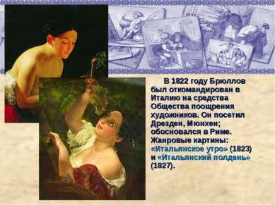В 1822 году Брюллов был откомандирован в Италию на средства Общества поощрени...