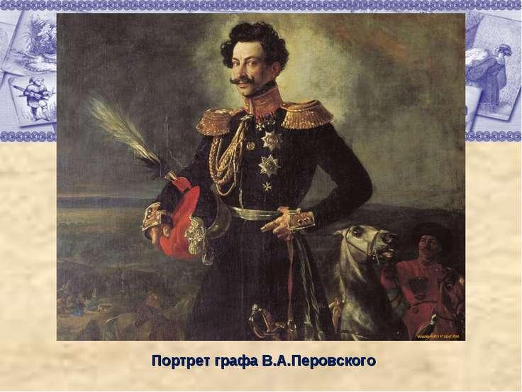Портрет графа В.А.Перовского