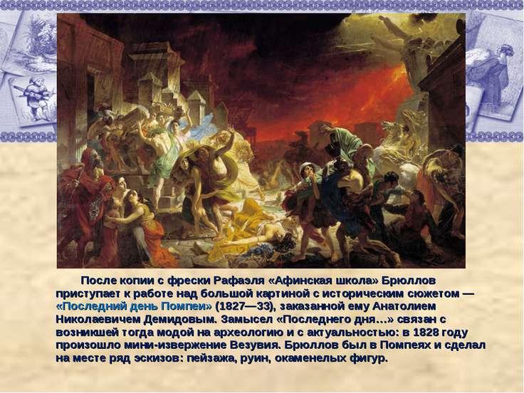 После копии с фрески Рафаэля «Афинская школа» Брюллов приступает к работе над...