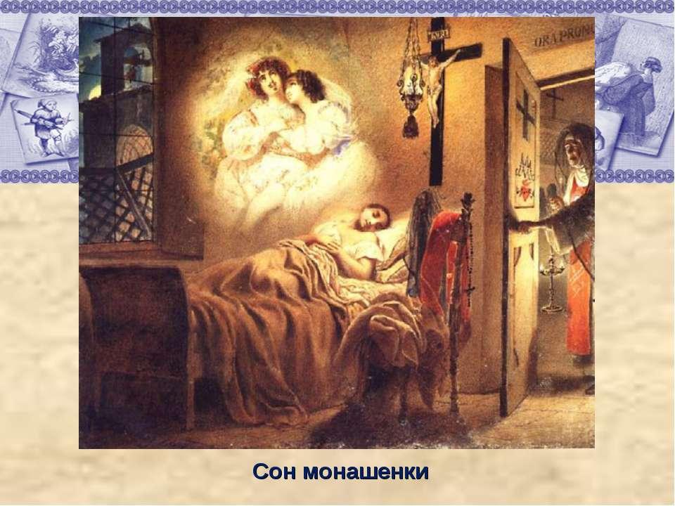 Сон монашенки