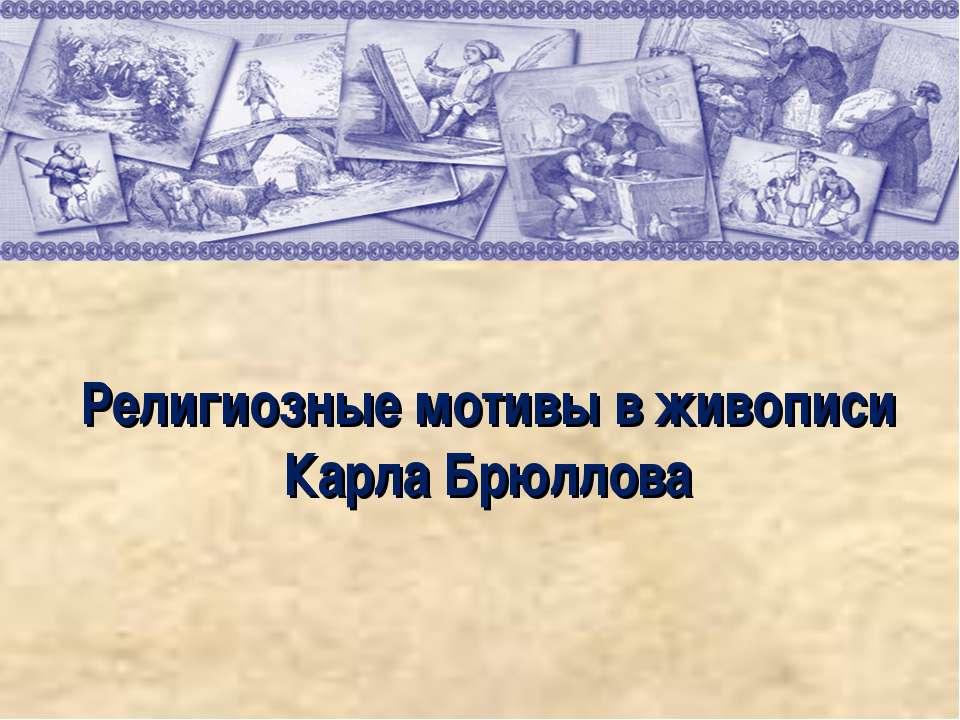 Религиозные мотивы в живописи Карла Брюллова