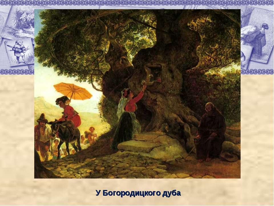 У Богородицкого дуба