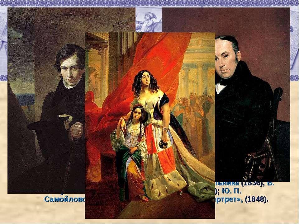 Многочисленные портреты: Нестора Кукольника (1836), В. А. Жуковского (1837—38...