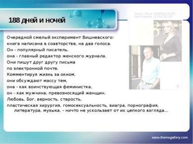www.themegallery.com 188 дней и ночей Очередной смелый эксперимент Вишневског...
