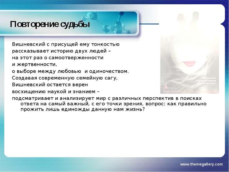 www.themegallery.com Повторение судьбы Вишневский с присущей ему тонкостью ра...