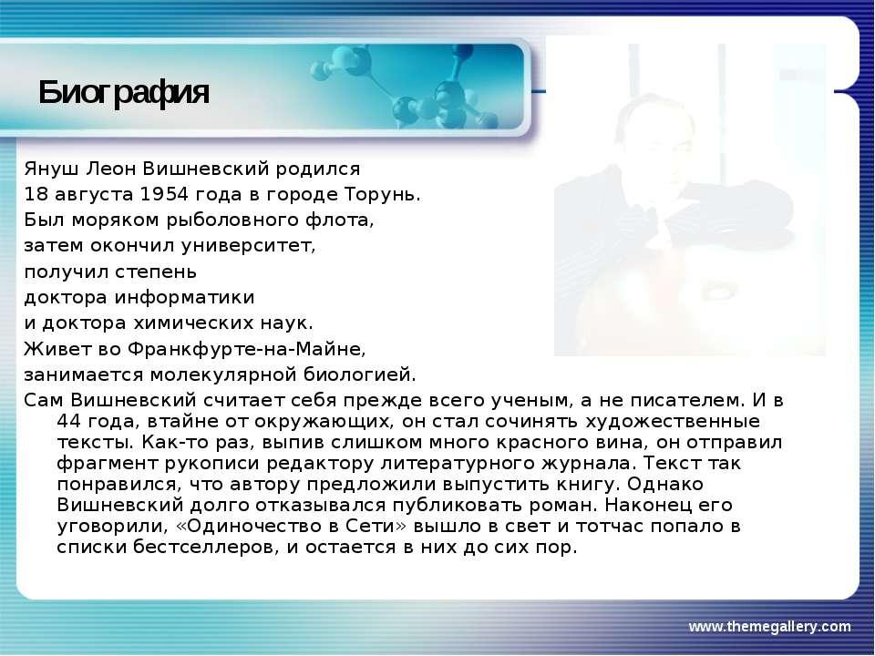 www.themegallery.com Биография Януш Леон Вишневский родился 18 августа 1954 г...