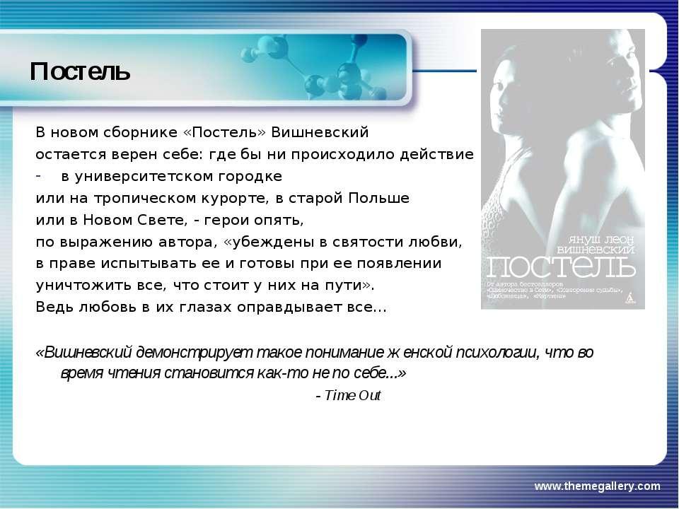 www.themegallery.com Постель В новом сборнике «Постель» Вишневский остается в...