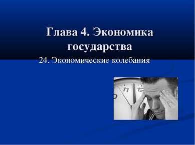 Глава 4. Экономика государства 24. Экономические колебания 24. Экономические ...