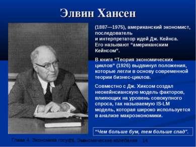Элвин Хансен (1887—1975), американский экономист, последователь и интерпретат...