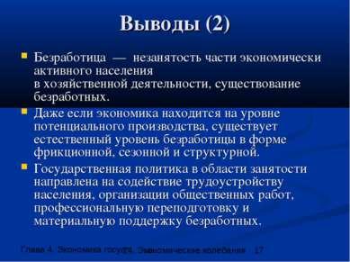 Выводы (2) Безработица — незанятость части экономически активного населения в...