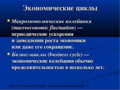 Экономические циклы Макроэкономические колебания (macroeconomic fluctuation) ...