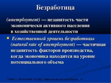 Безработица (unemployment) — незанятость части экономически активного населен...