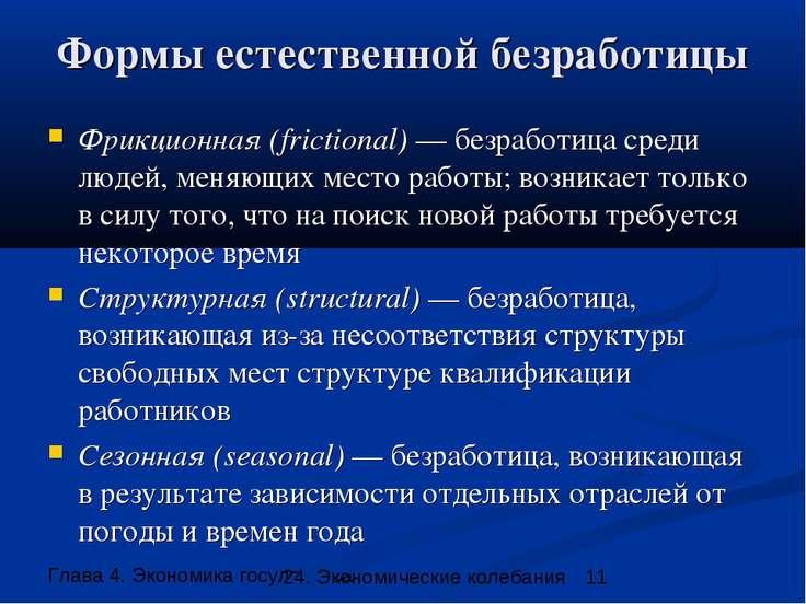 Формы естественной безработицы Фрикционная (frictional) — безработица среди л...