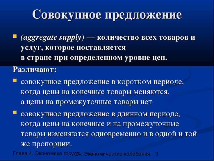 Совокупное предложение (aggregate supply) — количество всех товаров и услуг, ...