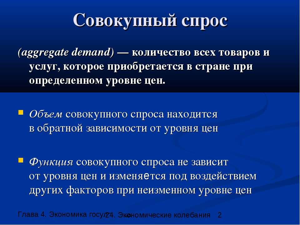 Совокупный спрос (aggregate demand) — количество всех товаров и услуг, которо...