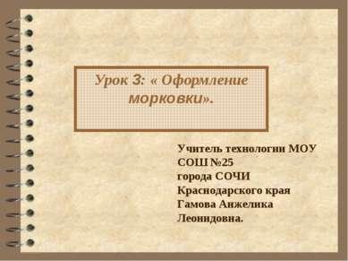 Урок 3: « Оформление морковки». Учитель технологии МОУ СОШ №25 города СОЧИ Кр...