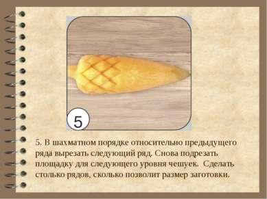 5. В шахматном порядке относительно предыдущего ряда вырезать следующий ряд. ...