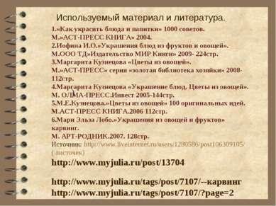 Используемый материал и литература. 1.«Как украсить блюда и напитки» 1000 сов...